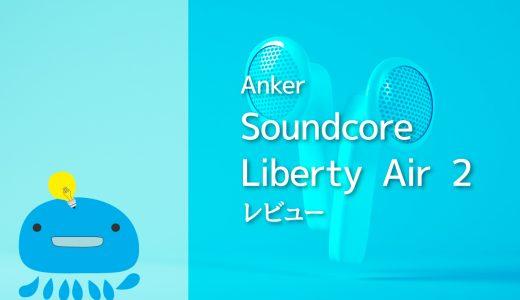 Ankerのワイヤレスイヤフォン、Soundcore Liberty Air 2を買ってみた。
