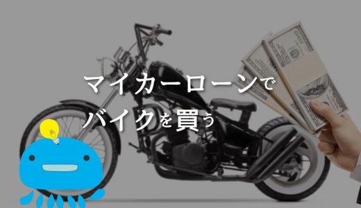 マイカーローンでバイクを買う
