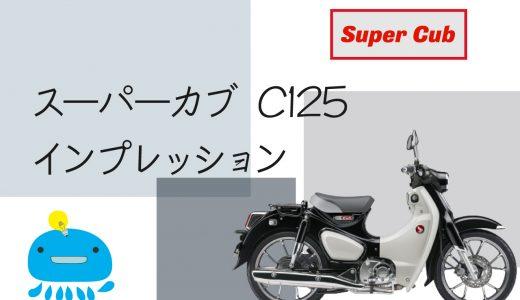 ついにスーパーカブC125納車!元リトルカブ乗りによるインプレッション