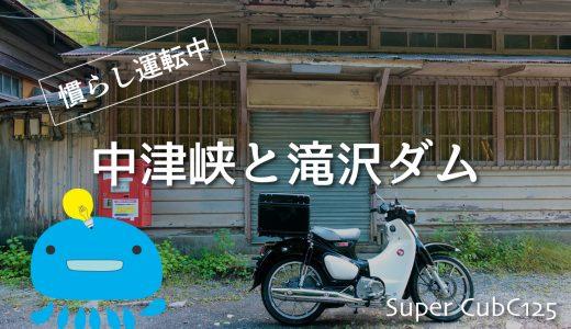 スーパーカブC125で埼玉の秘境、中津峡を散策