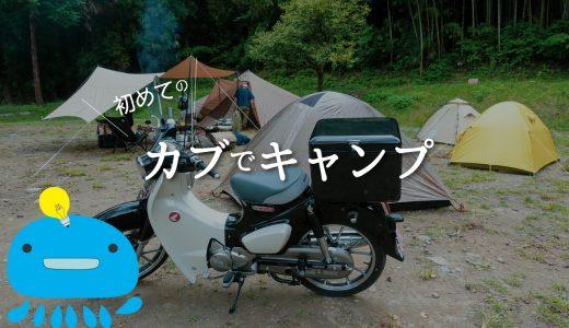 初めてのキャンプ。カブでキャンプに行ってみたよ