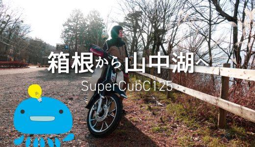 スーパーカブC125で箱根から山中湖を走る