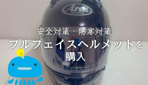 安全対策を考えてフルフェイスヘルメットに買い替えてみた