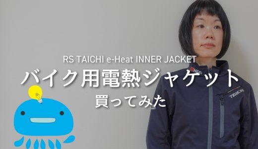 バイク用電熱ジャケットを購入してみたのでレビューするよ【TAICHI e-heat INNER JACKET】