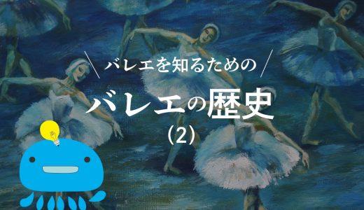 バレエってどんなもの?バレエを知るためのバレエの歴史(2)