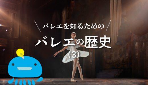 バレエってどんなもの?バレエを知るためのバレエの歴史(3)