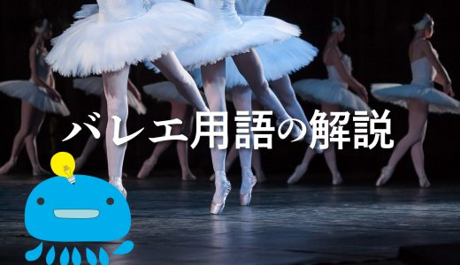 もっとバレエを知りたい!テクニカルスタッフのためのバレエ語解説