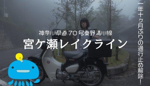 1年10ヶ月ぶりの通行止め解除!神奈川県道70号秦野清川線を走る