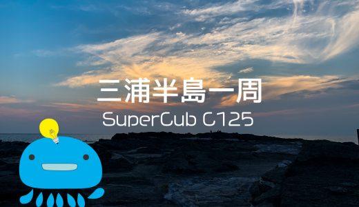 三浦半島をスーパーカブC125で一周するツーリング