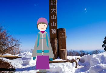 雪の丹沢大山を登る【登山編】