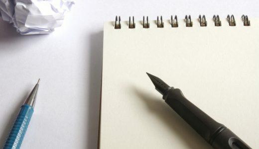 ラミーの万年筆で万年筆デビューしました