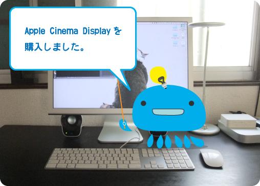 今さらながら、Apple Cinema Displayを購入