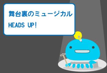 舞台裏のミュージカル〜HEADS UP!