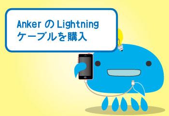 AnkerのLightningケーブルを購入