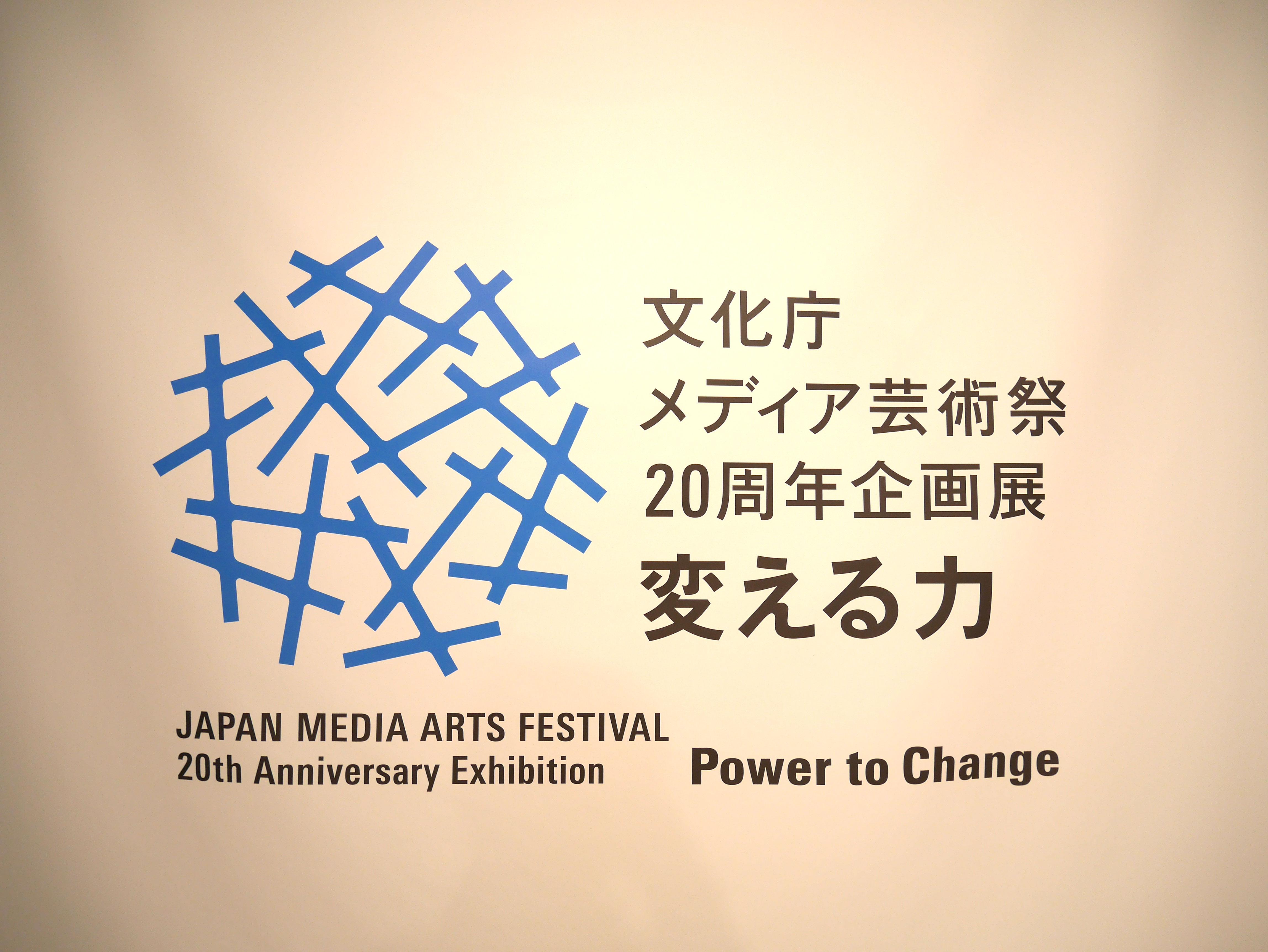 20年分のメディア芸術祭を見る【文化庁メディア芸術祭20周年企画展―変える力】