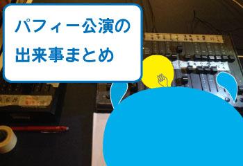 横浜黄金町パフィー通り公演の出来事まとめ