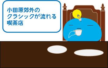 小田原郊外のクラシックが流れる喫茶店