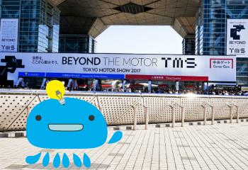 東京モーターショーで最先端の車に触れる【東京モーターショー2017】