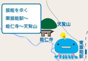 飯能を歩く① 東飯能駅〜能仁寺〜天覧山