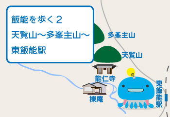 飯能を歩く② 天覧山〜多峯主山〜東飯能駅