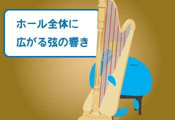 ホール全体に広がる弦の響き