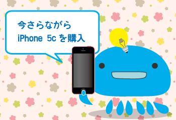 今更ながらのiPhone 5c購入