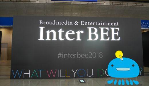 Inter BEE2018に行ってきた