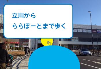 立川駅からららぽーと立川立飛まで歩いてみる