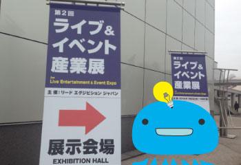 ライブとイベントに関する見本市【第2回イベント&ライブ産業展】