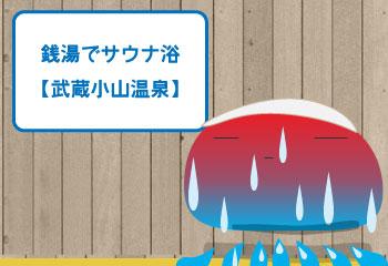 銭湯でサウナ浴【武蔵小山温泉】