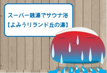 スーパー銭湯でサウナ浴【よみうりランド・丘の湯】