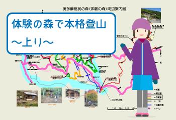 都民体験の森で本格登山〜上り〜