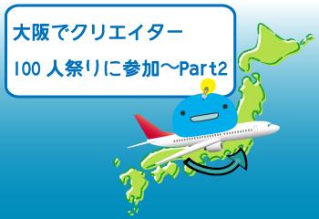 大阪でクリエイター100人祭りに参加〜Part2