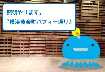 照明やります。『横浜黄金町パフィー通り』