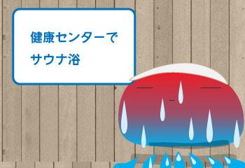 健康サンターでサウナ浴【相模健康センター】