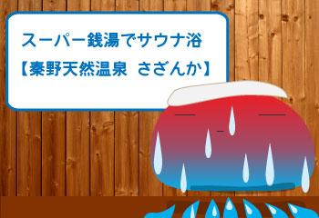 スーパー銭湯でサウナ浴【秦野天然温泉 さざんか】