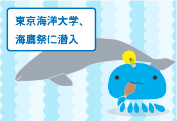 東京海洋大学、海鷹祭に潜入