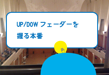 UP/DOWNフェーダーを握る本番